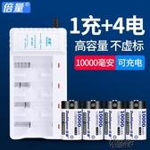 電電池充電器套裝配4節一號大號D型電池 燃氣爐灶熱水器天然氣  交換禮物