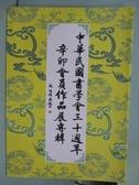 【書寶二手書T2/藝術_QEP】中華民國書學會三十周年辛卯會員作品展專輯_民100
