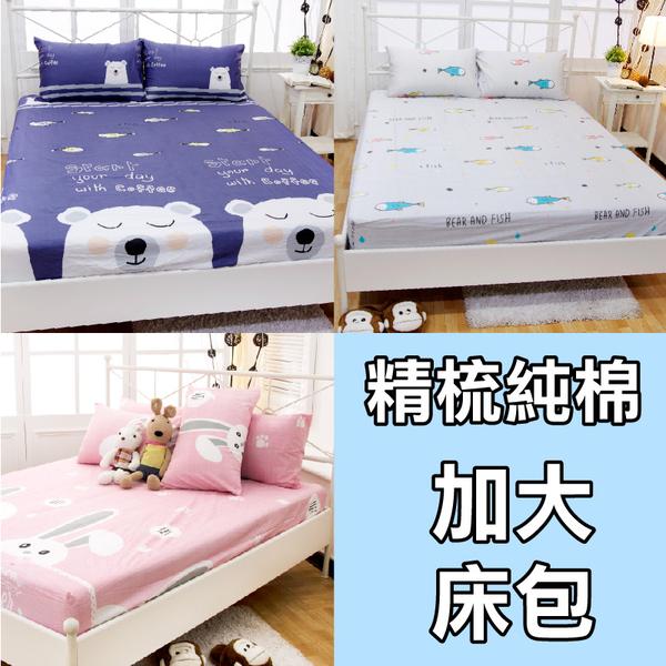 床包組 加大床包(含枕套) 100%精梳純棉【繽紛童趣】3種樣式可選-大鐘印染、台灣製造- #精梳純綿