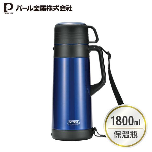 【日本PEARL】便攜式不鏽鋼保溫瓶1800ml 不鏽鋼真空/保冷瓶/膳魔師/象印/掌廚/虎牌