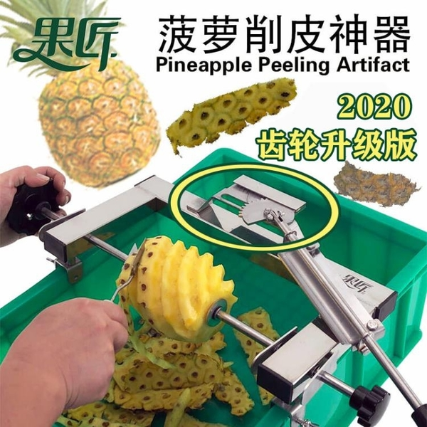 菠蘿刀削皮器不銹鋼削菠蘿神器去皮切菠蘿削皮機自動菠蘿削皮神器