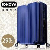 【JOHOYA禾雅】歲月時光。29吋鋁框行李箱【JT-1654-BU29】藍色