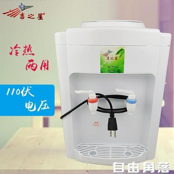 台式飲水機 溫熱 家用桶裝水飲水機 立式直飲機 台灣110V電 自由角落