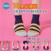 Footer ZH193 M號 L號 (厚襪) 兒童 蜜蜂特攻隊運動氣墊襪 10雙超值組;除臭襪;蝴蝶魚戶外