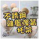 【不銹鋼雞蛋彈簧托架《不挑款》】不銹鋼雞...
