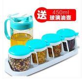 茶花廚房調料盒調味罐油壺組合套裝玻璃鹽罐家用塑料調料瓶收納盒艾家生活館