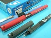 PILOT百樂 V5鋼珠筆0.5mm BX-V5 【一盒12支入】[#50]