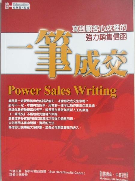 【書寶二手書T1/行銷_ASO】一筆成交-寫到顧客心坎裡的強力銷售信函_蘇.赫許可維茲寇爾/著
