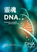 靈魂DNA(第一部):教你如何與自我神聖藍圖重新連結的實用手冊