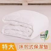 保潔墊 雙人特大床包式保潔墊[鴻宇]-台灣製