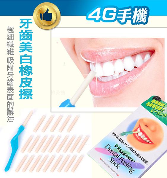 牙齒美白橡皮擦 25件 潔牙美齒 日本熱賣齒美人【4G手機】