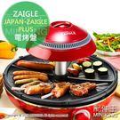 【配件王】日本代購 JAPAN-ZAIGLE PLUS 紅外線 無油煙 電烤盤 燒烤機 烤肉 燒烤 油切 健康