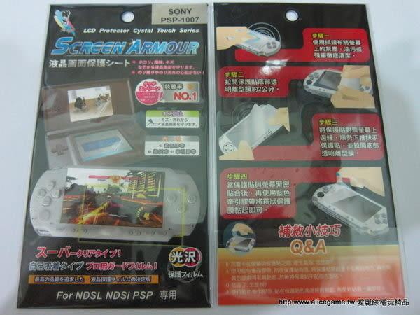 PSP 1007 保護貼【D-OT-066】全新 耐刮好用 台灣製造 Alice3C