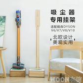 吸塵器掛架 吸塵器掛架 免打孔戴森V8支架未默集舍落地置物架dysonV7V10收納 MOON衣櫥