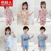 南極人夏季兒童薄款空調家居服女童套裝女寶寶睡衣男童純棉兩件套 格蘭小舖