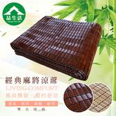 【品生活】涼夏碳化麻將竹床蓆(雙人5*6尺)