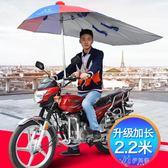 男式摩托車傘雨傘遮陽傘遮雨加長三輪車彎梁車支架踏板電動車雨棚 伊芙莎YYS