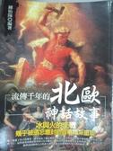 【書寶二手書T5/翻譯小說_ZIF】流傳千年的北歐神話故事_鍾怡陽