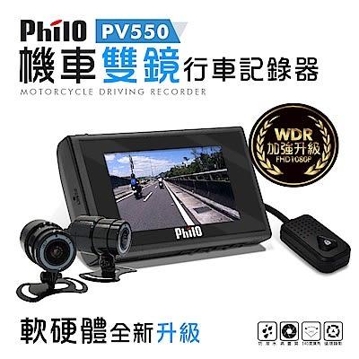 飛樂Philo PV550 送16G 雙鏡頭1080P機車行車紀錄器