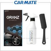 【愛車族購物網】日本CARMATE GRANZ鋼圈清潔護膜劑