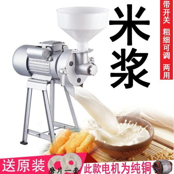 磨豆機 石磨機現磨五谷豆漿機自動磨米漿機家用磨豆機商用打漿機磨粉機【快速出貨】