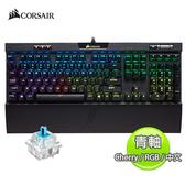 Corsair 海盜船 K70 RGB MK2 機械式 鍵盤 Cherry-青軸