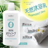 日本熊野 Pharmaact Zero 天然沐浴乳 600ml【PQ 美妝】