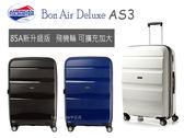 [佑昇]Samsonite 新秀麗 AT 美國旅行者 28吋行李箱 Bon Air Deluxe AS3 飛機輪 可擴充 (85A升級版) 特價