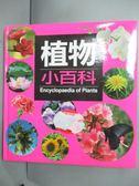 【書寶二手書T6/動植物_NSD】植物小百科(新版)原價_128_小紅花童書工作室