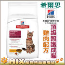 ◆MIX米克斯◆希爾思Hills.成貓飼料【10公斤】