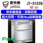 【fami】喜特麗 烘碗機 落地式烘碗機  JT-3152Q (50CM) 臭氧殺菌落地烘碗機