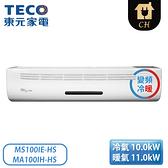 [TECO 東元]18-20坪 HS系列 頂級雲端變頻R32冷媒冷暖空調 MS100IE-HS/MA100IH-HS