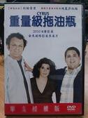 影音專賣店-D02-023-正版DVD【重量級拖油瓶】-約翰雷里*瑪麗莎托梅