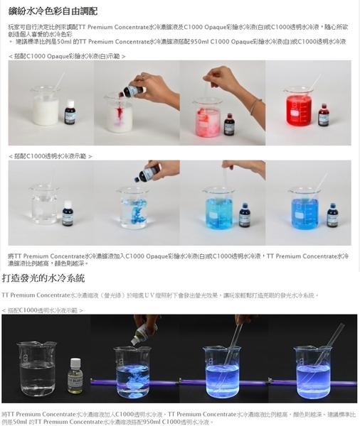 [地瓜球@] 曜越 thermaltake Premium Concentrate 水冷液 濃縮液 9罐裝 組合包