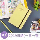 珠友 BC-50353  A6/50K 2019年1日1頁精裝日誌/日計劃/日記/手帳-荷蘭布