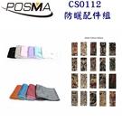 POSMA 防曬袖套組(冰涼袖套 6對 ...