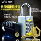 鑰匙盒密碼鎖 無畏懼鑰匙密碼大號掛鎖小號柜子箱包通開防盜鎖健身房旅行行李箱 星河光年