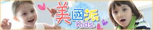 Azio Kids 美國派童裝