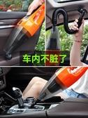 吸塵器 車載吸塵器車用大功率干濕兩用迷你手持式汽車車內吸塵器推 現貨快出