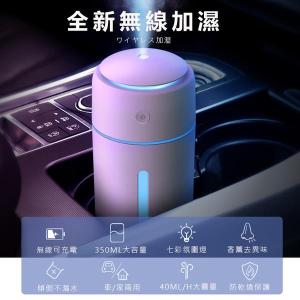 無線香薰加濕器 車加兩用 usb加濕器 水氧機 噴霧機 車載加濕器 靜音 便攜 【HNHA31】#捕夢網