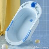 嬰兒洗澡盆寶寶浴盆大號可坐躺不折疊小孩家用新生幼兒童浴桶 阿卡娜
