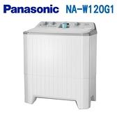 【信源】12公斤 Panasonic 國際牌雙槽式洗衣機NA-W120G1/NAW120G1
