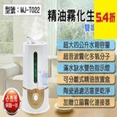 【尋寶趣】 精油霧化生氧機 4L 超音波加濕器 雙噴嘴出霧 風扇噴霧器 霧化機   活氧機 MJ-T022