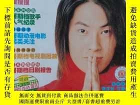 二手書博民逛書店上海電視罕見2002-9A週刊 封面吳建豪 封底杜德偉 S-63