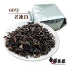 60年老茶(凍頂烏龍) 1兩=37.5克 全祥茶莊