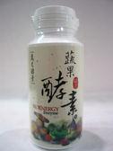 萬大酵素~蔬果酵素錠(減糖)150錠/罐 ~買6罐送1罐~特惠中~