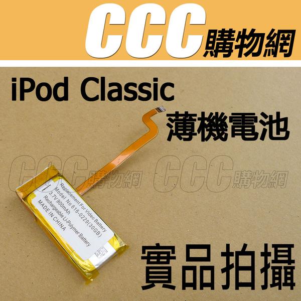 薄機 iPod Video 30GB 900mAh 電池 - New Classic 80GB 160GB 內置鋰電池