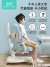 學習椅 兒童學習椅寫字座椅小學生椅子矯正坐姿家用可升降調節靠背作業凳 LX 智慧 618狂歡