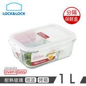 【樂扣樂扣】3分隔耐熱玻璃保鮮盒/長方形/1L