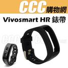 Garmin Vivosmart HR 專用 錶帶